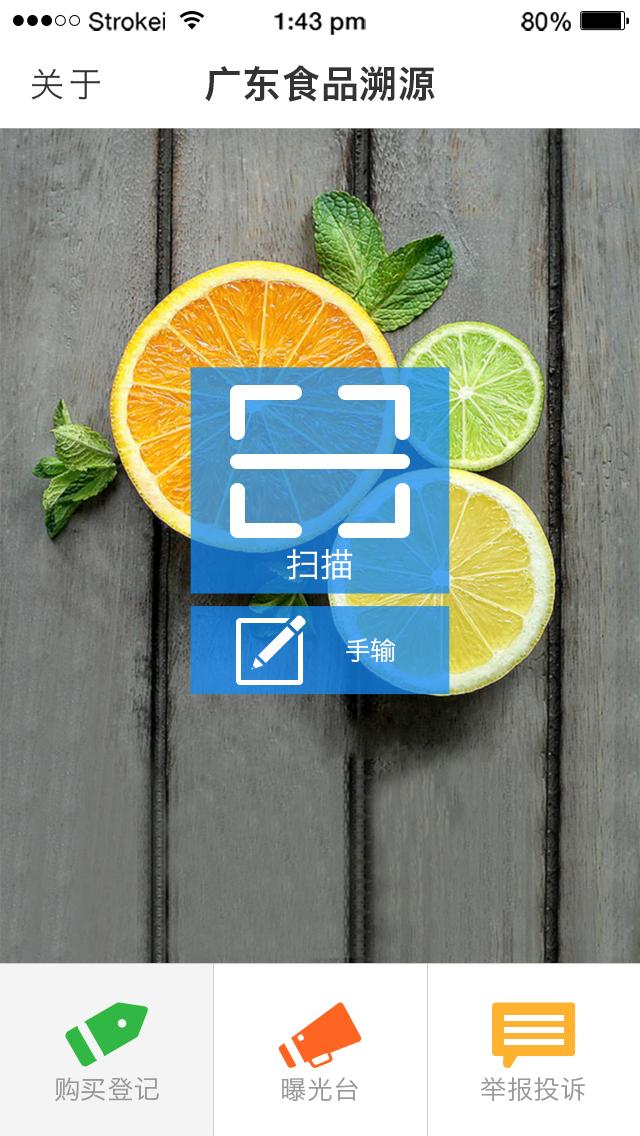 广东食品溯源截图
