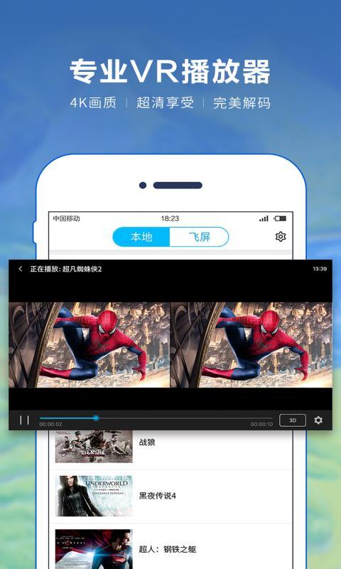 3D播播VR截图