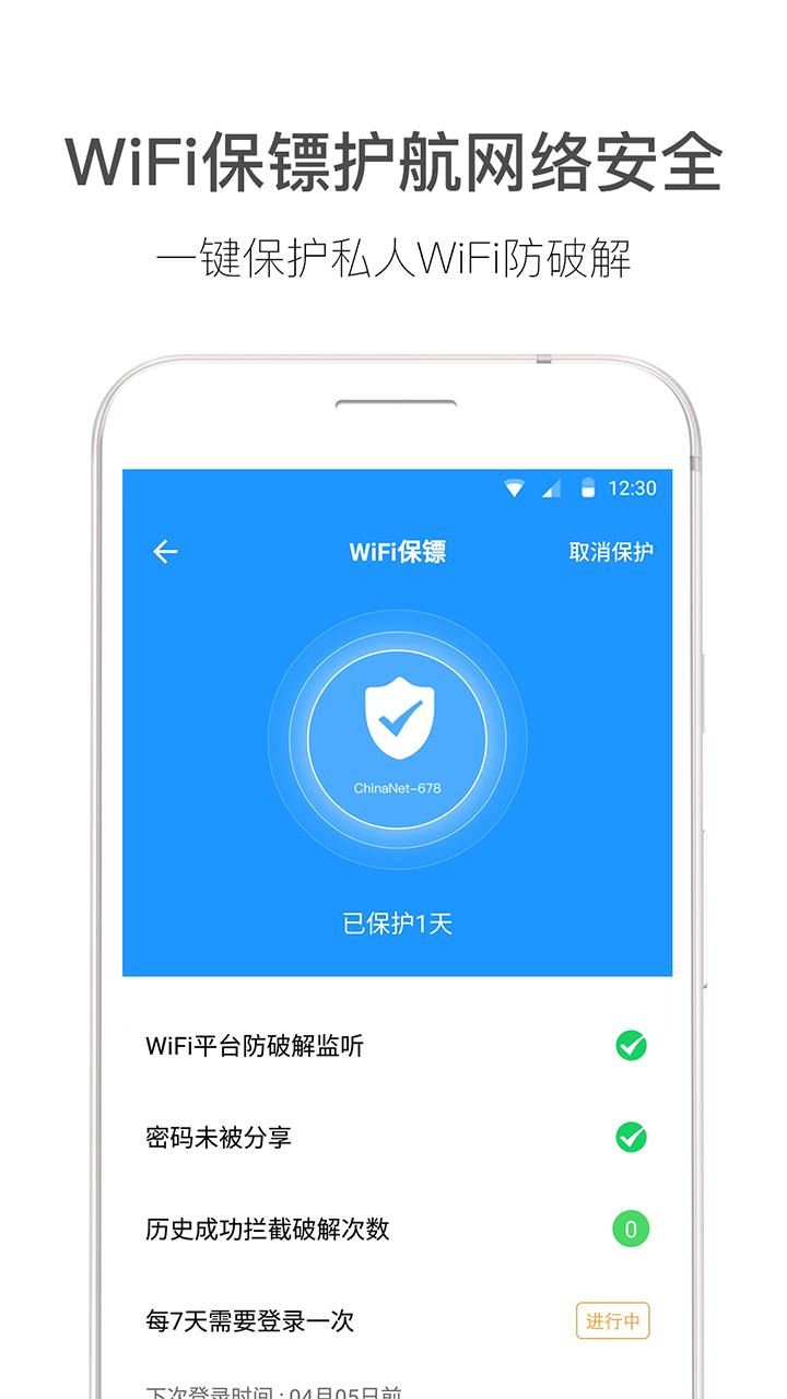 WiFi伴侣截图