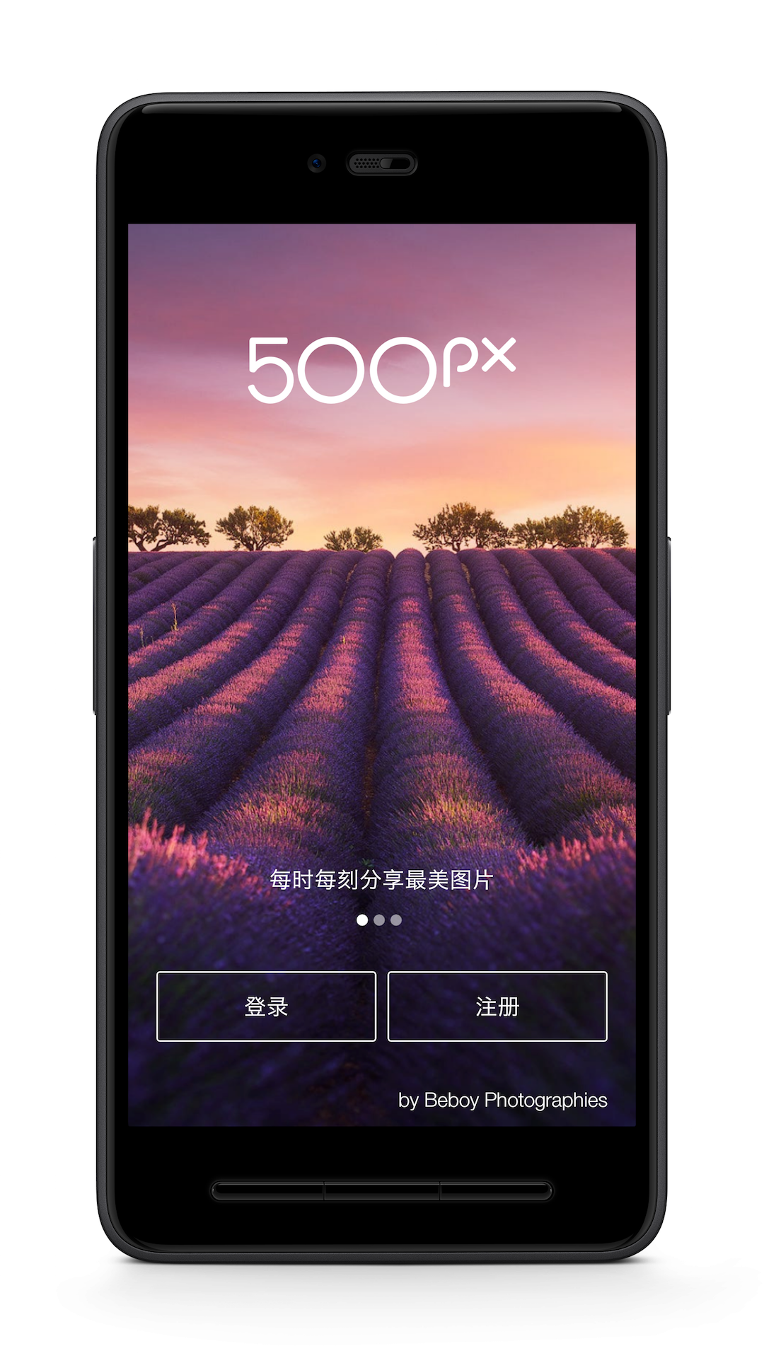 500px中国版截图