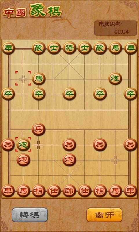 中国象棋大师pad版下载图片