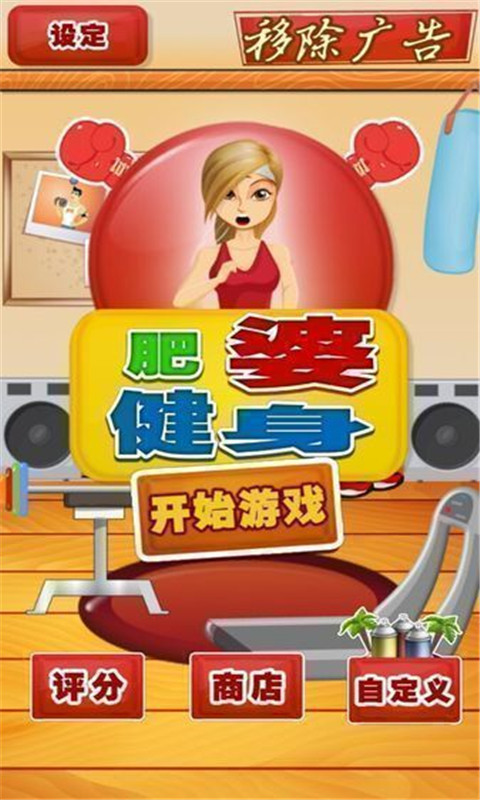 肥婆健身汉化版