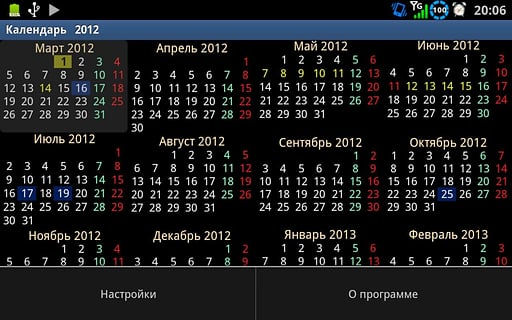 年日历:Year calendar