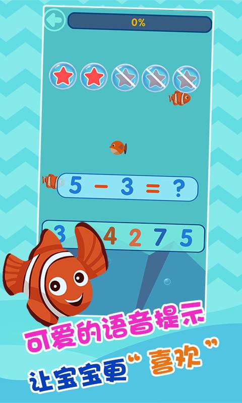 儿童游戏-学数字