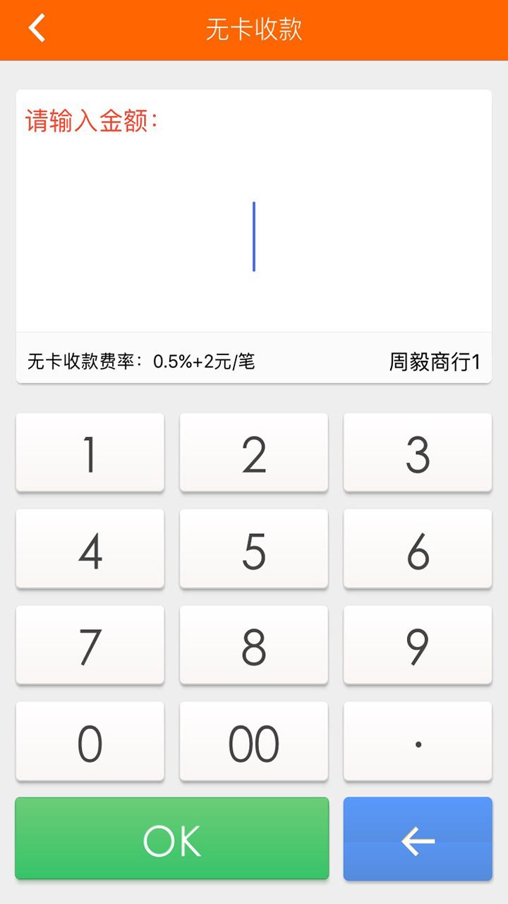 米刷钱包截图