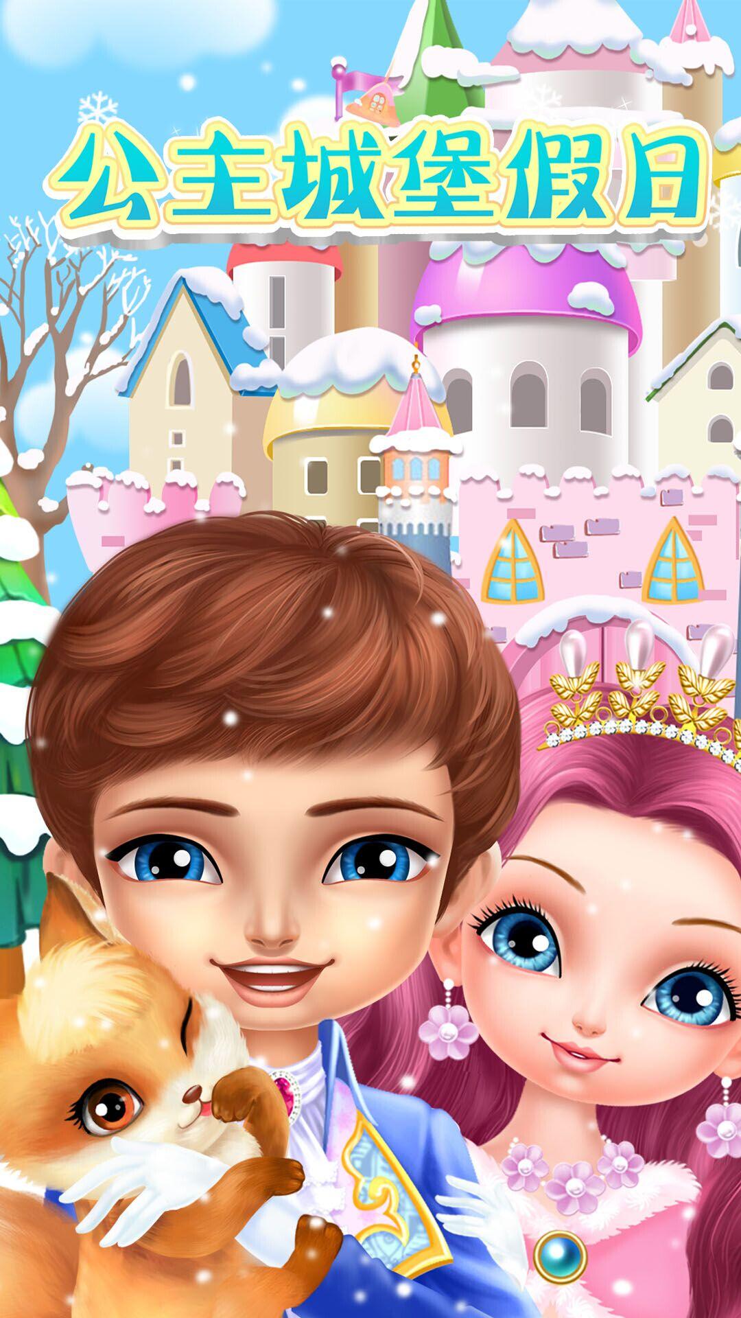 公主城堡假日截图