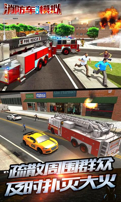 消防车3D模拟截图