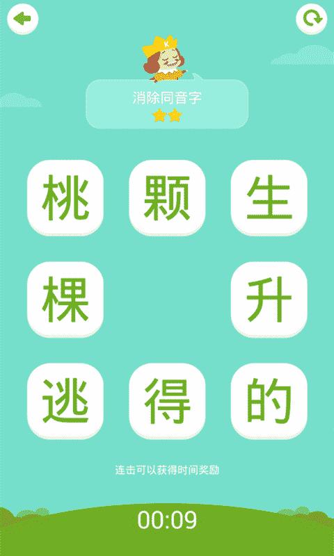 汉字消消乐小学版