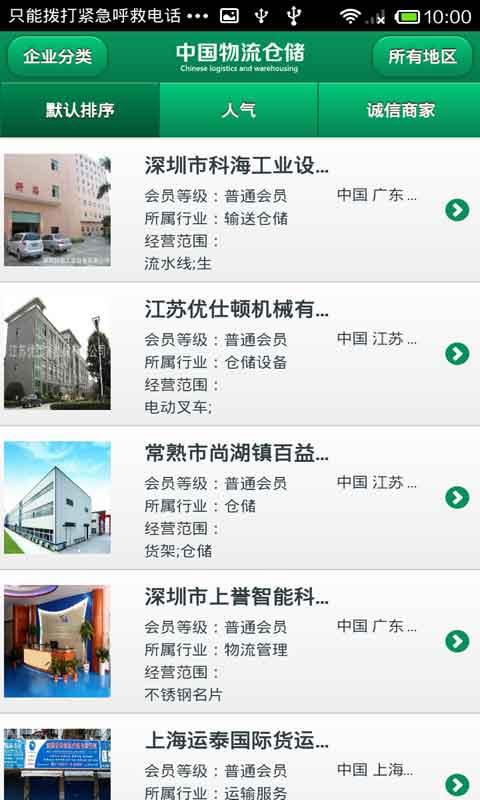 中国物流仓储截图