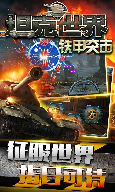 坦克世界-铁甲突击截图