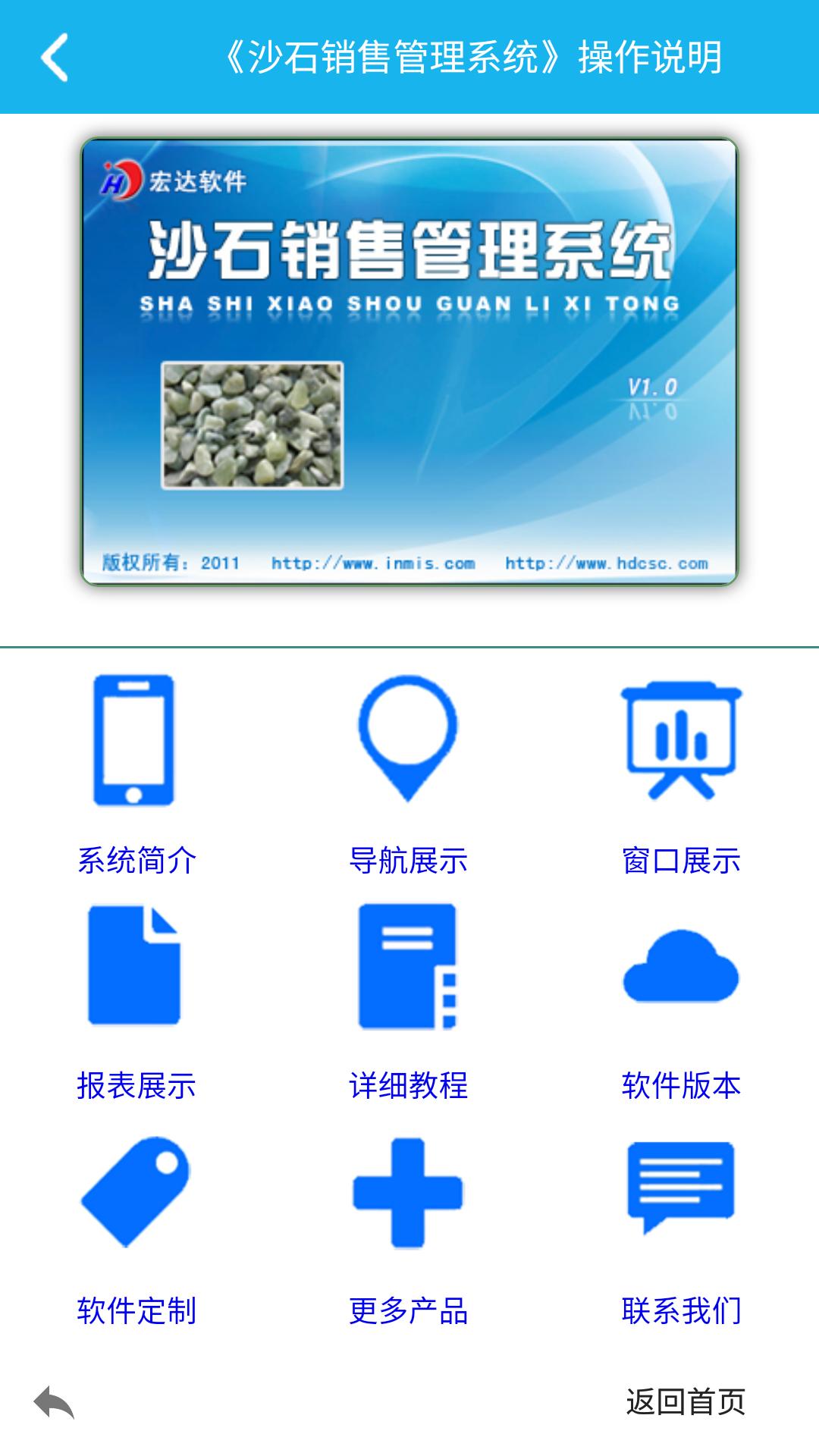 沙石销售管理系统