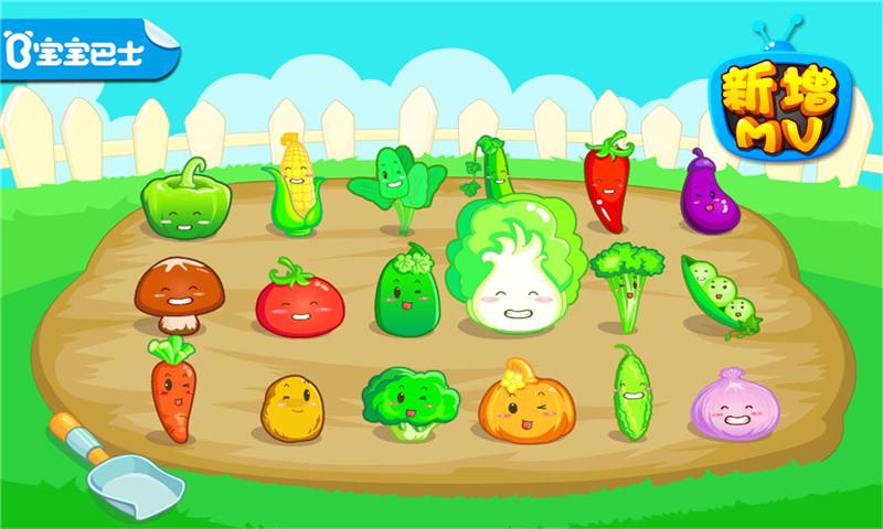 宝宝学蔬菜