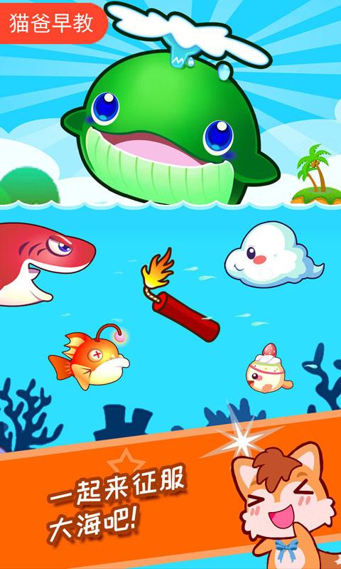 恐龙宝宝捕鱼截图