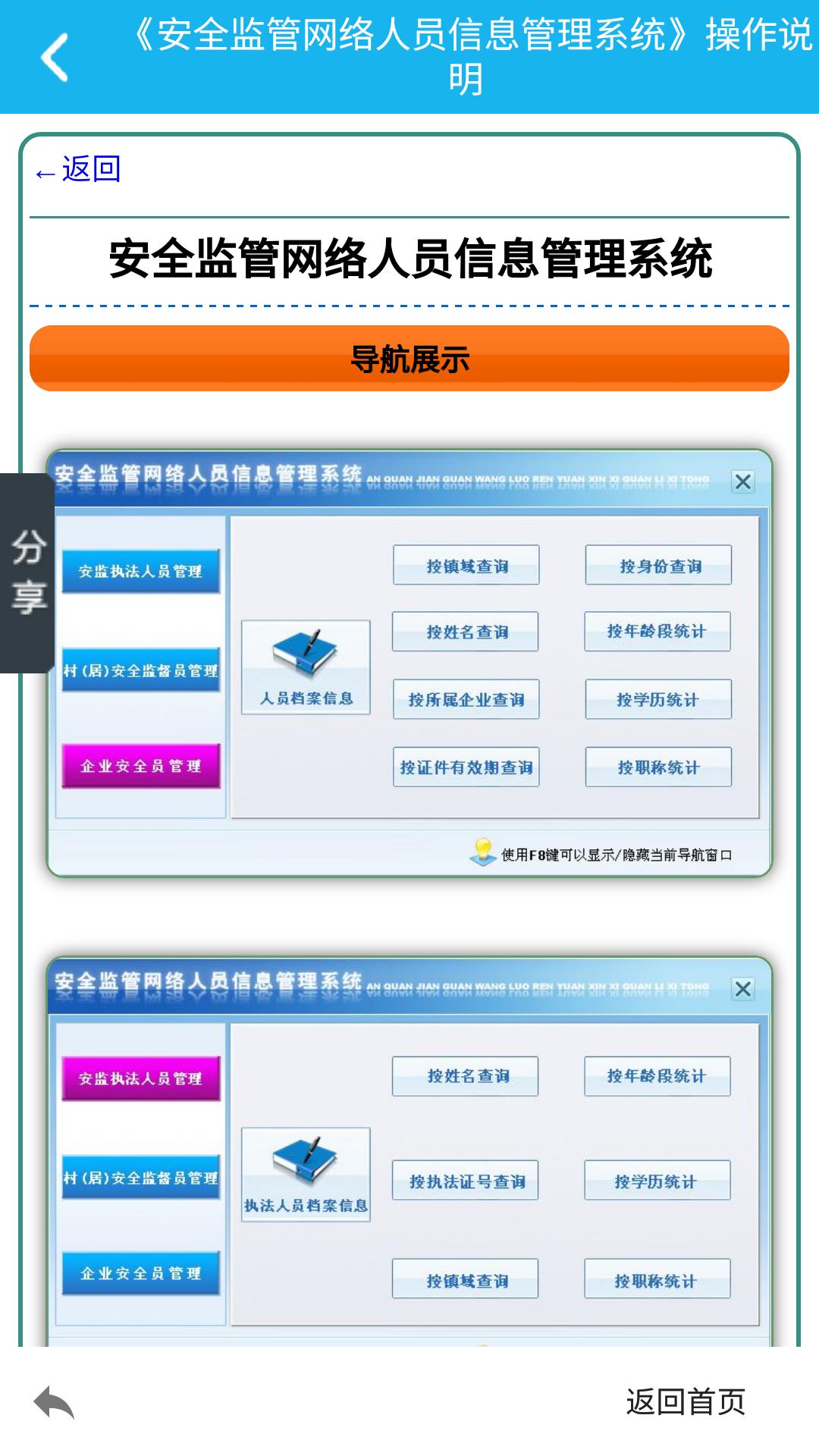 人员信息管理系统