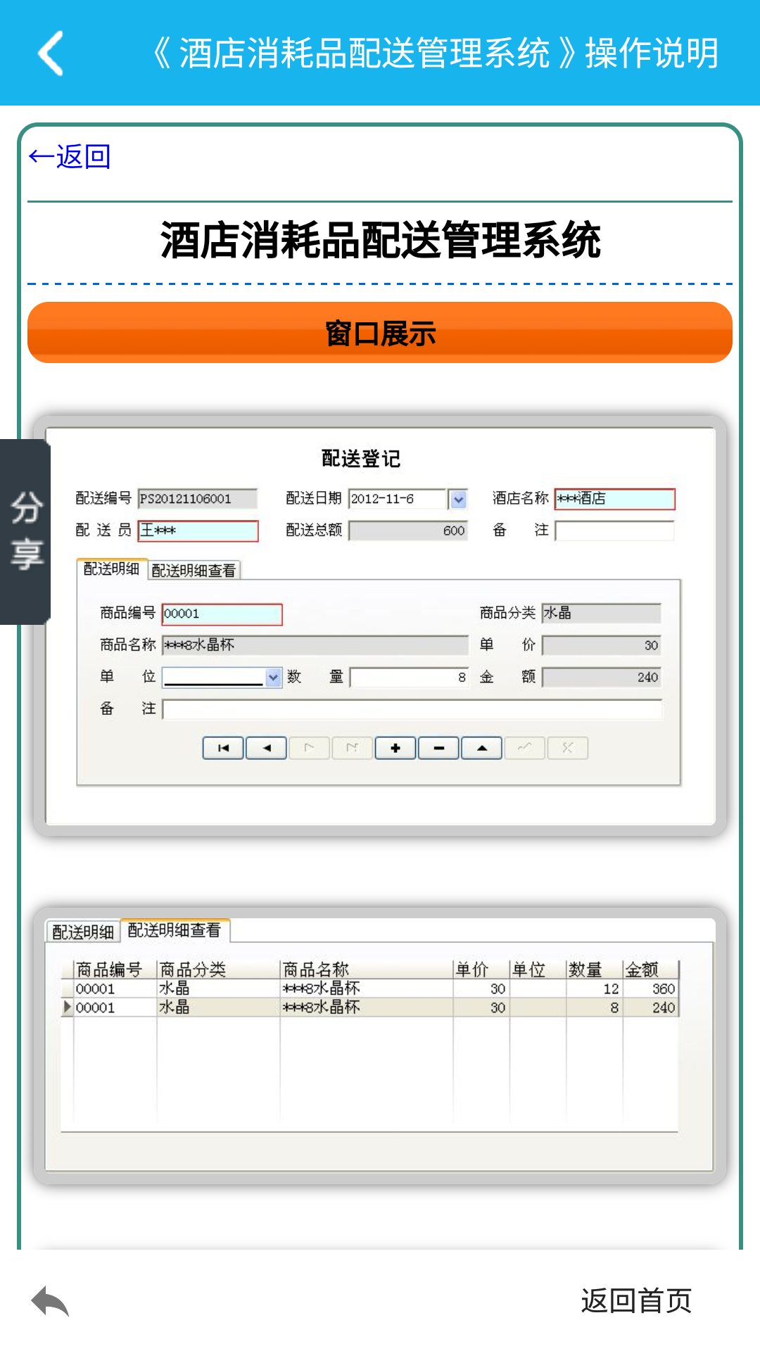 消耗品配送管理系统