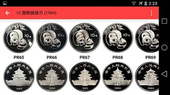 PCGS Photograde China截图