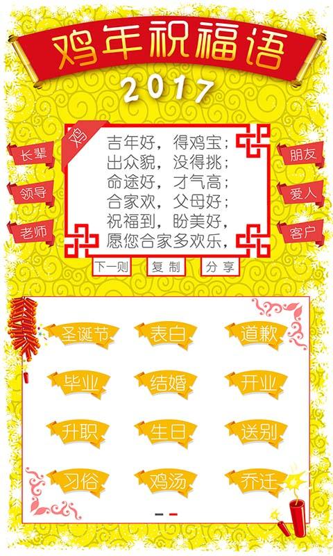 新年春节祝福语截图