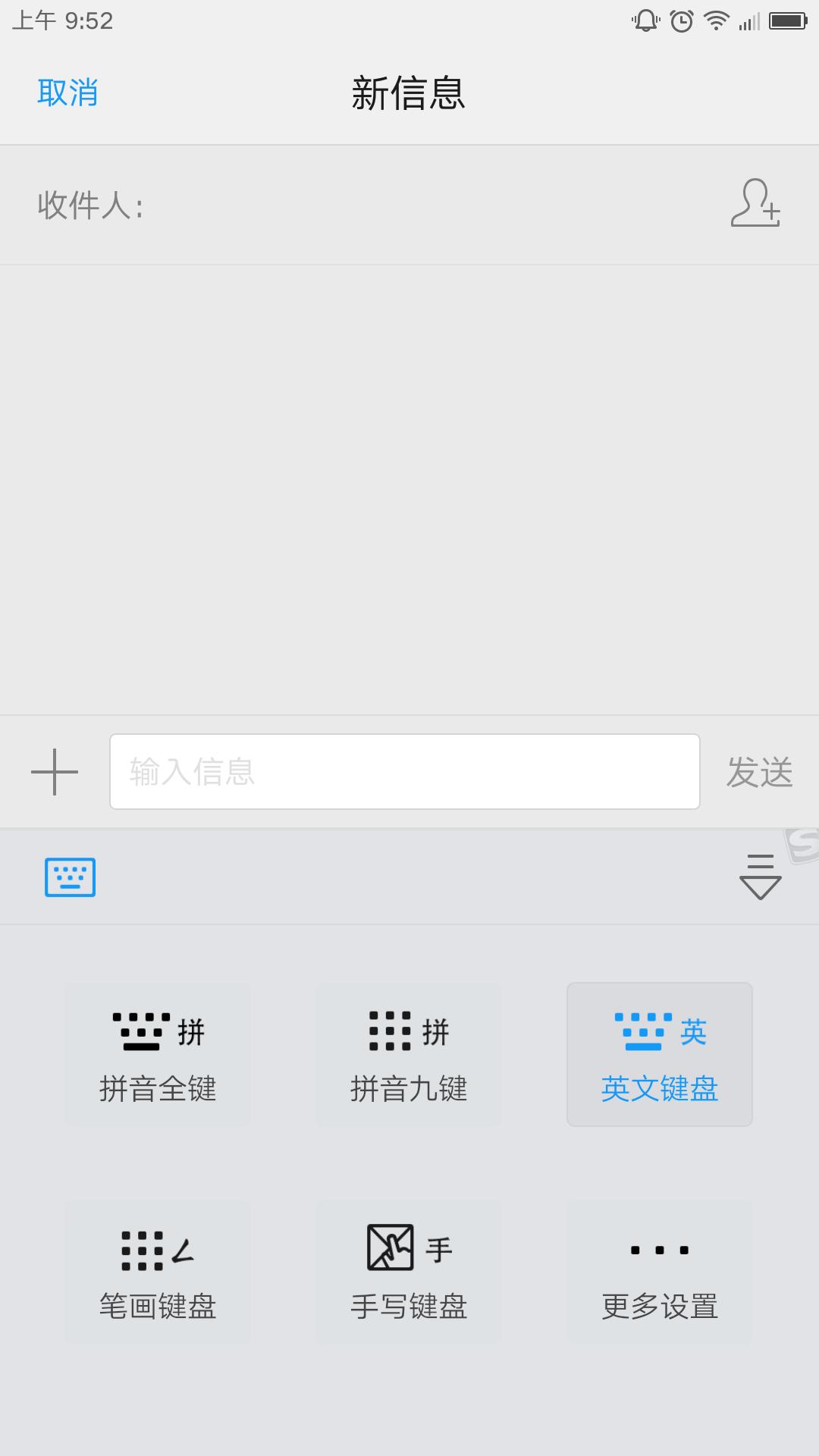 搜狗输入法ZUI定制版