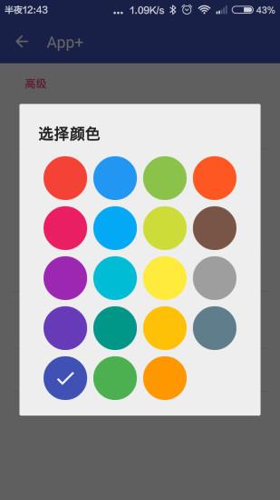 AppPlus截图