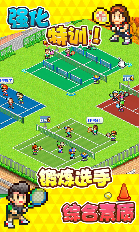 网球俱乐部物语截图