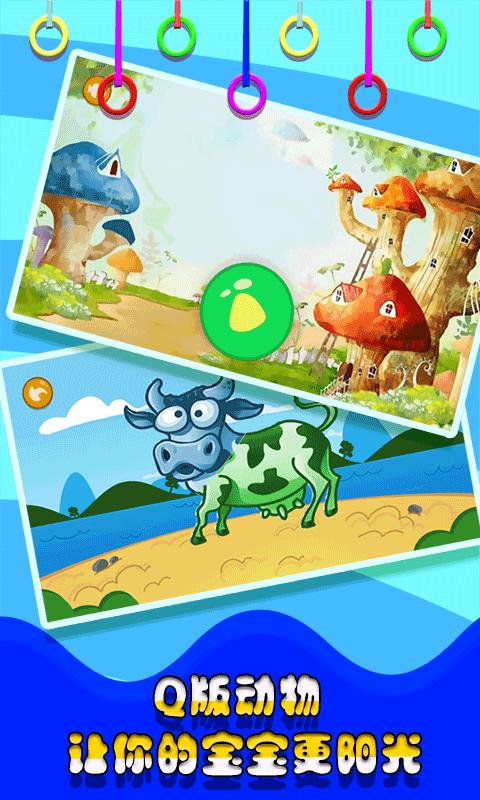 儿童游戏-宝宝动物世界