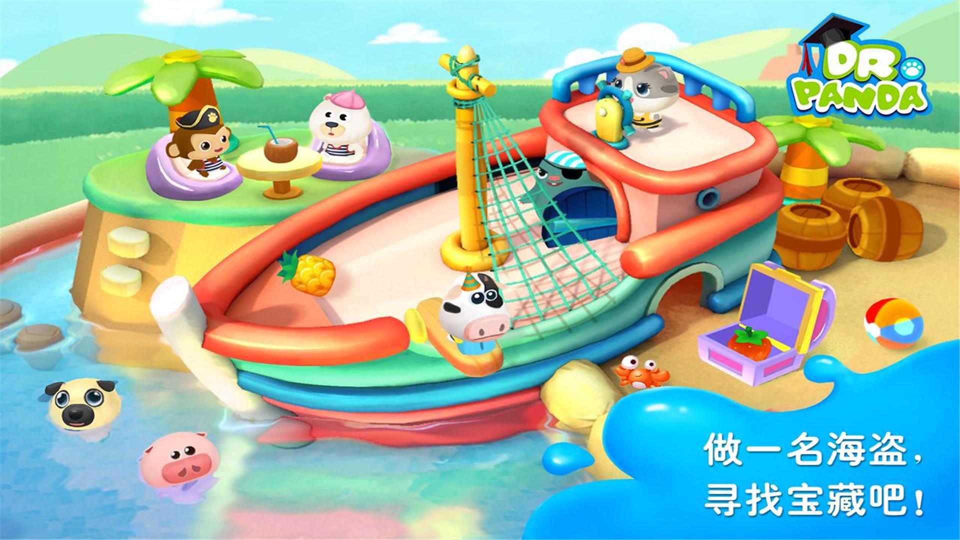 熊猫博士游泳池截图