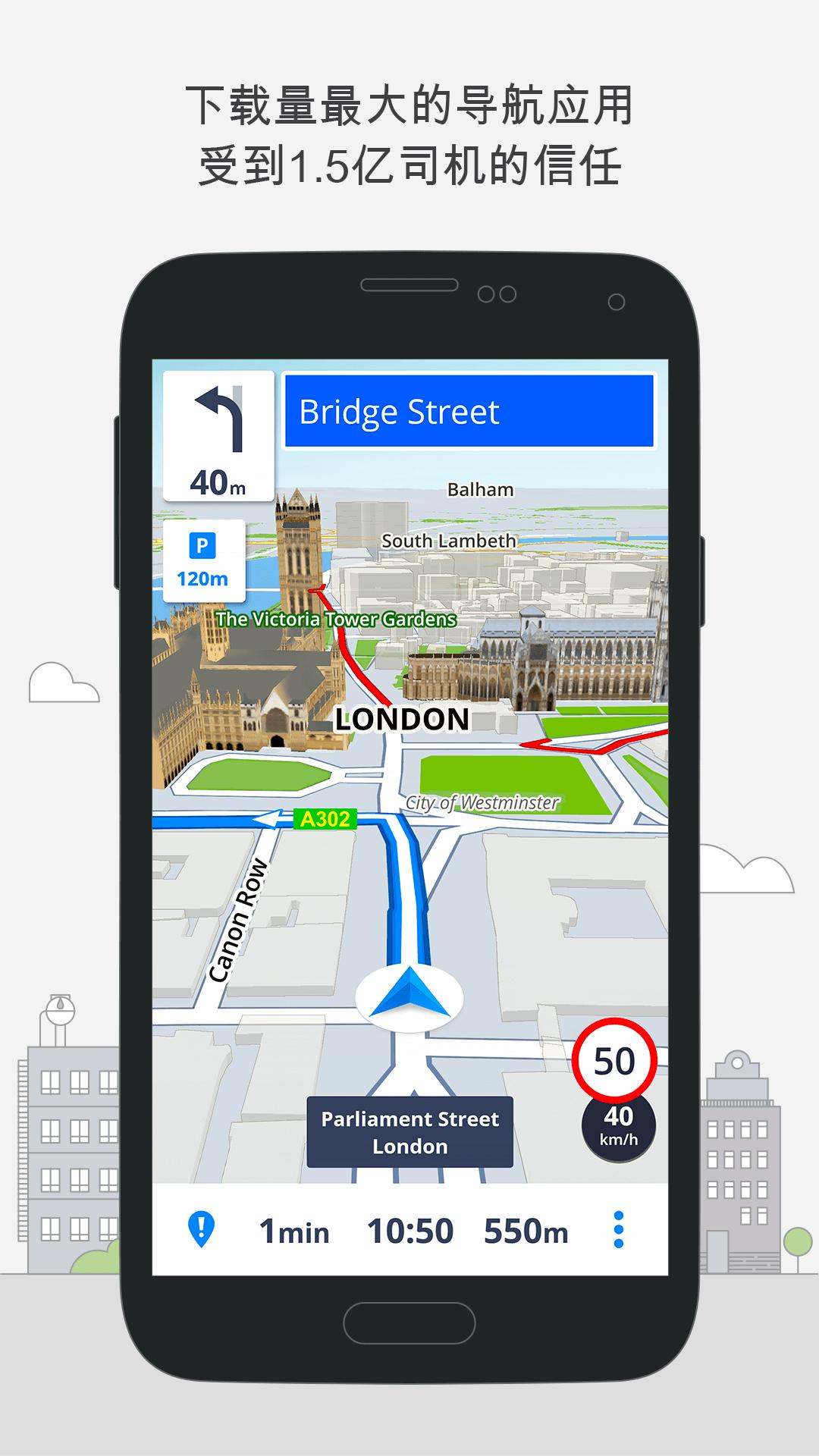 GPS导航及地图 Sygic截图