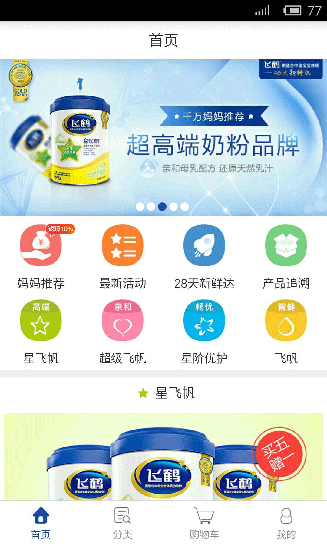免费建app