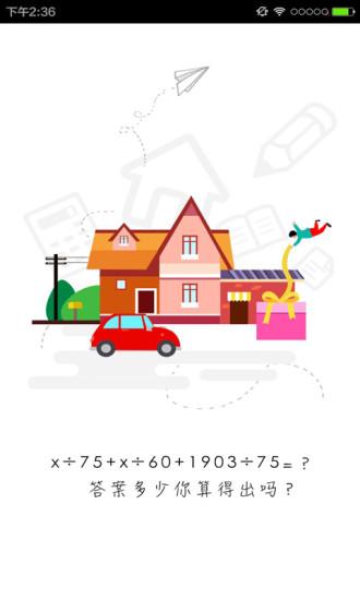 房贷计算器截图