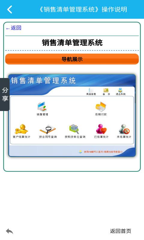 销售清单管理系统截图