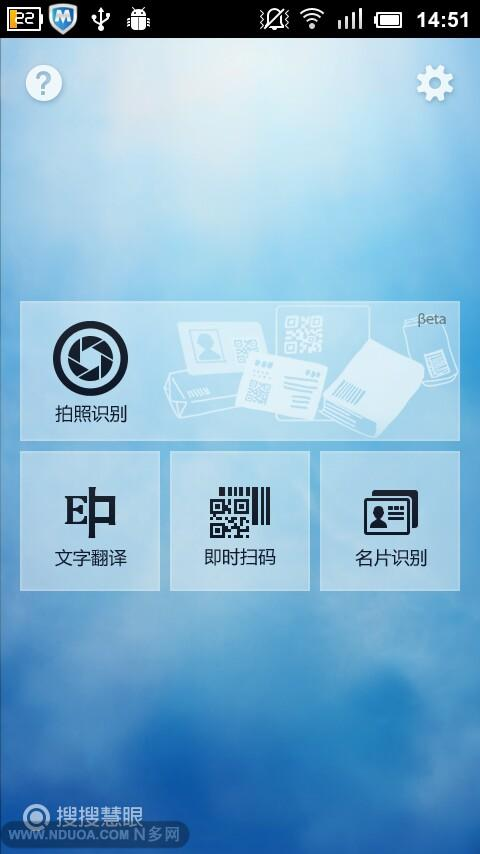 soso慧眼pad版下载_soso慧眼v2.0.0.206安卓平板电脑图片