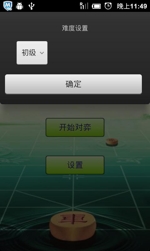 中国象棋大师赛截图图片