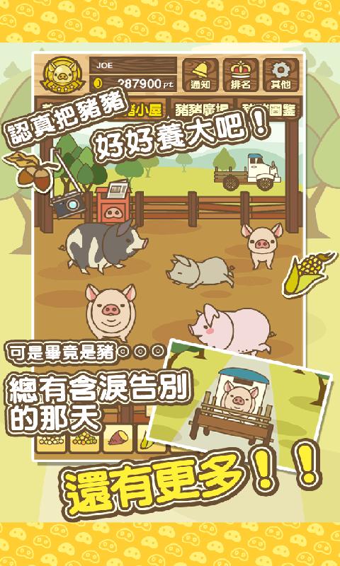 养猪场截图