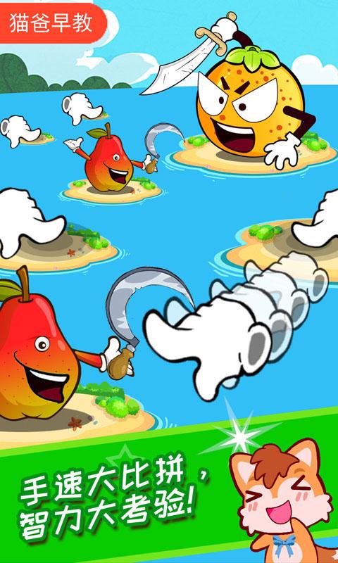 儿童水果大作战