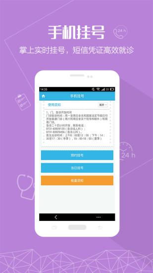 贵州省人民医院截图