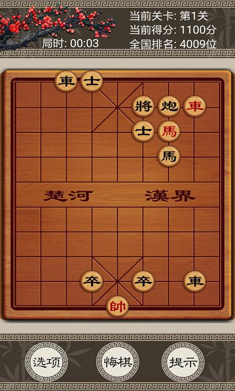 中国象棋(挑战赛)截图