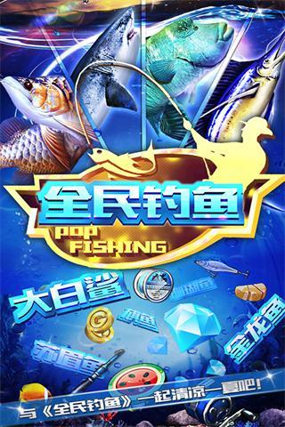 全民钓鱼截图