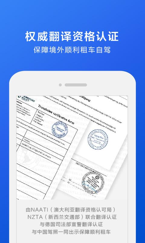 国际驾照翻译认证件截图