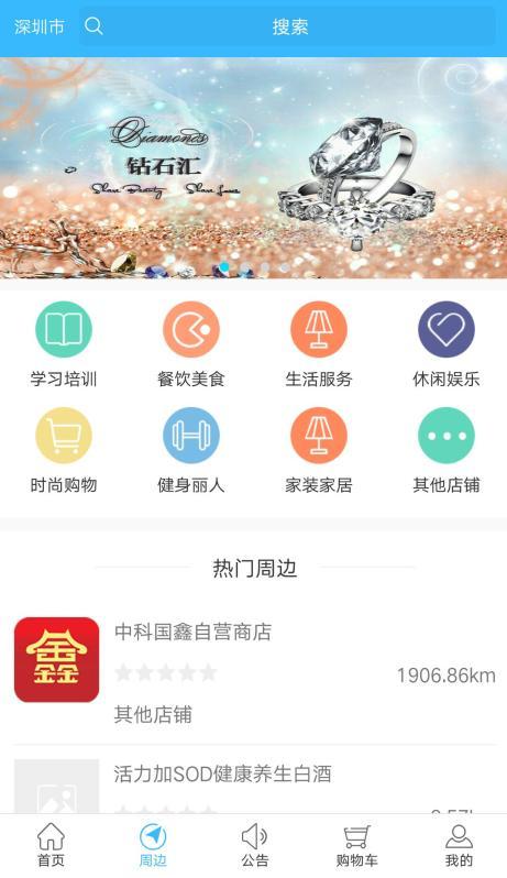 国鑫商城截图