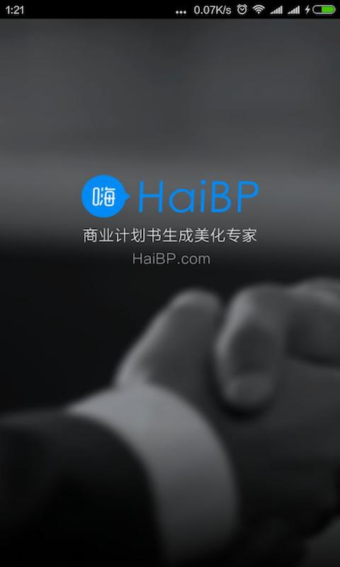 嗨HaiBP