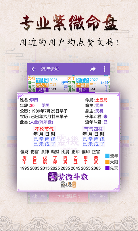 紫微算命占卜宝典截图