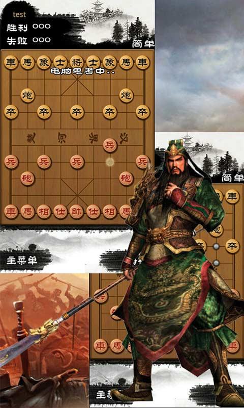 中国象棋大师下载_中国象棋大师v2图片