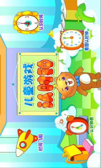 儿童游戏认时钟