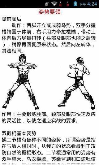 练习双截棍不光不光是对身体的修炼,更是对心灵的修炼入门十二式招式图片