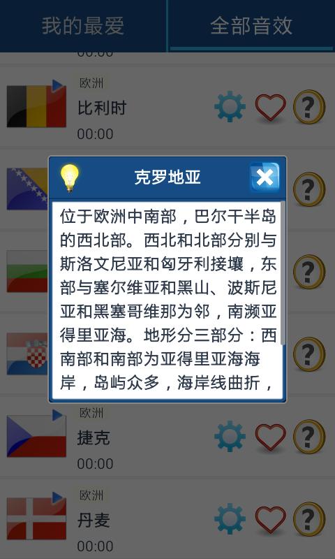 世界国歌国旗(中文)截图