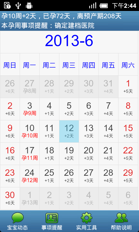 孕期宝宝周历