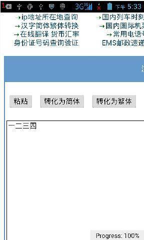 简体字繁体字转换