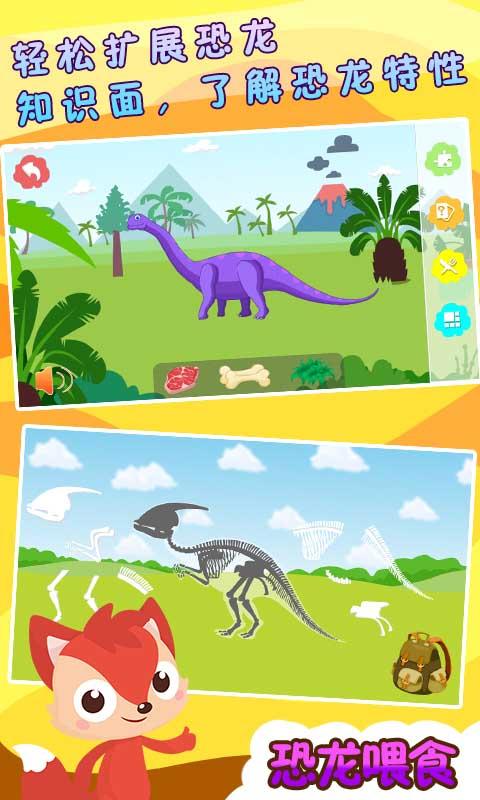 宝宝认知恐龙游戏