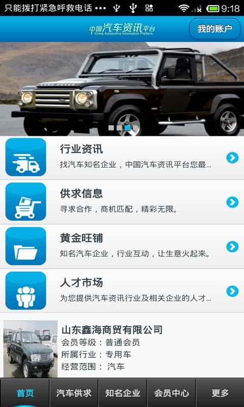 中国汽车资讯平台