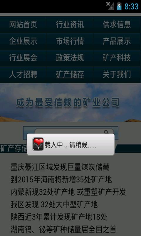 中国矿产开发门户